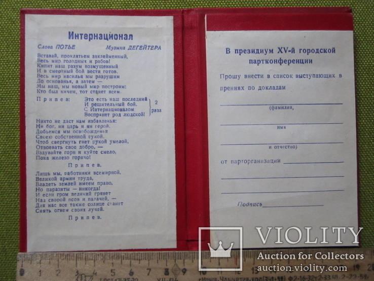 Делегату XV Чкаловской городской партийной организации 1983г., фото №5
