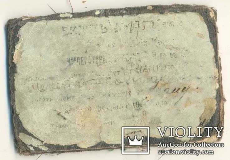 Студенческий билет Киевского политехнического института. 1915 г.