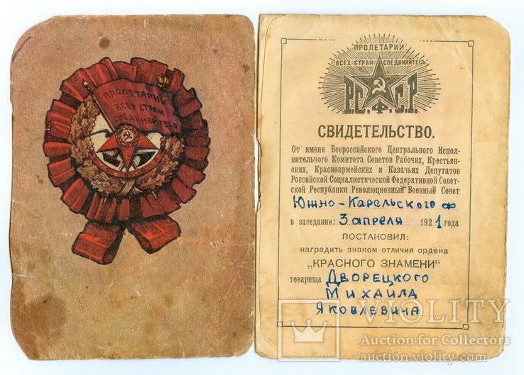Документ к Ордену БКЗ РСФСР, 1921 год.