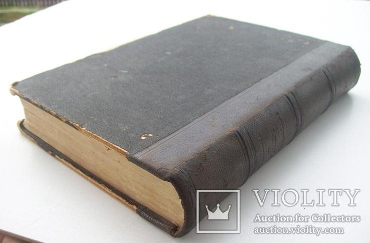 """1903 г. """"Записки бывшего каторжника"""" 2 тома"""