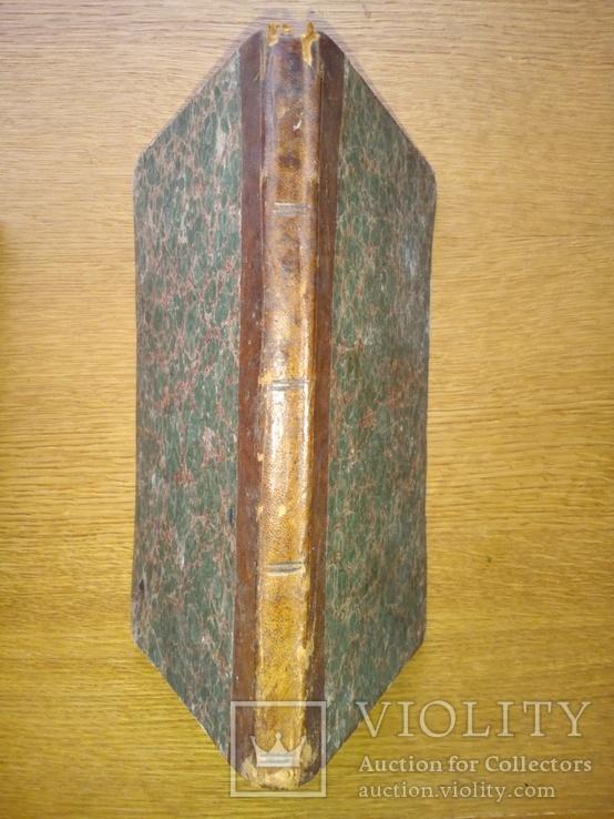 1829г. Священная История для детей