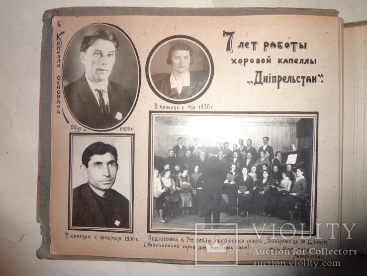 """1936 Легендарная капелла """"Дніпрельстан"""" Запорожье Альбом фотографий"""