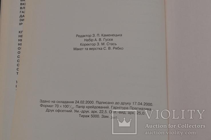 Книга фотоальбом *Київ 1941-1943*. Тираж 5000., фото №7