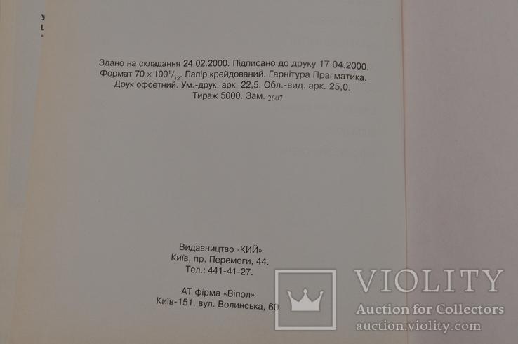 Книга фотоальбом *Київ 1941-1943*. Тираж 5000., фото №8