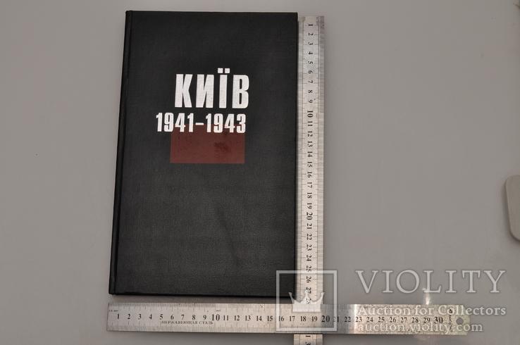 Книга фотоальбом *Київ 1941-1943*. Тираж 5000., фото №9
