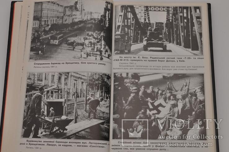 Книга фотоальбом *Київ 1941-1943*. Тираж 5000., фото №12