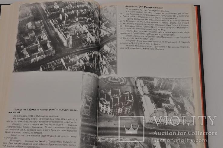 Книга фотоальбом *Київ 1941-1943*. Тираж 5000., фото №13