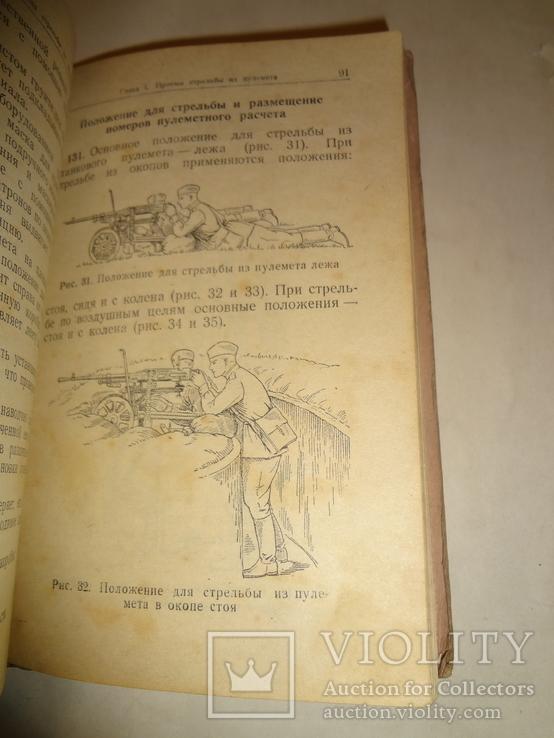 1950 Военное издание о оружии