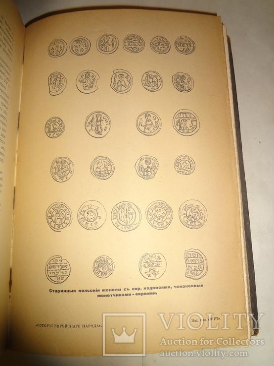 1914 История Еврейского народа в Польше и Литве