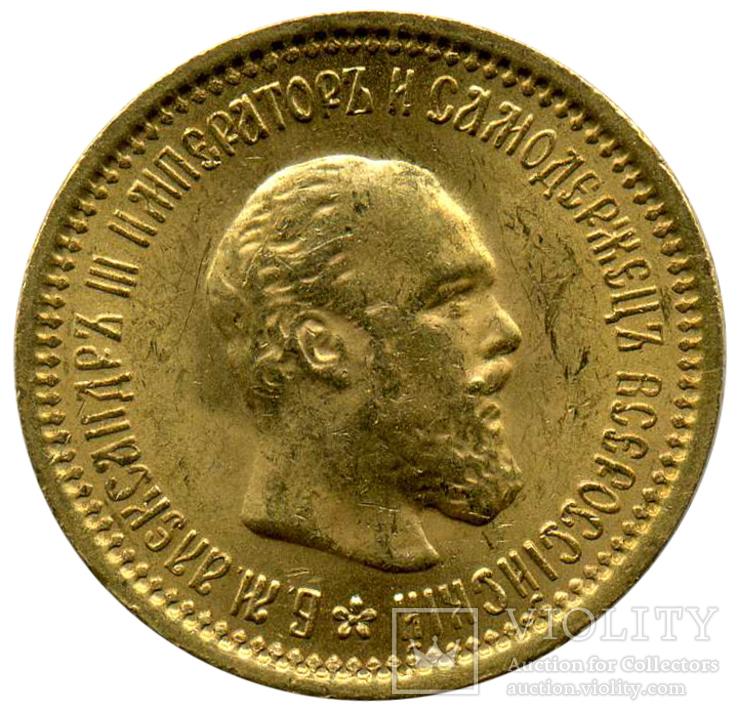 5 Рублей 1889г.