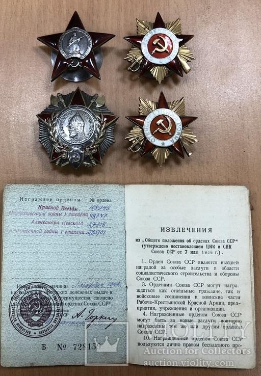 Комплект: орден Невского №27318; ОВ 1 ст. №88747 и 285101; КЗ №108948