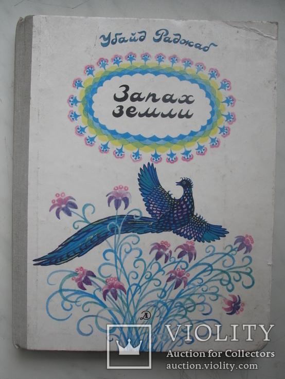 """Убайд Раджаб """"Запах земли"""",стихи и сказки,1981 г., фото №2"""