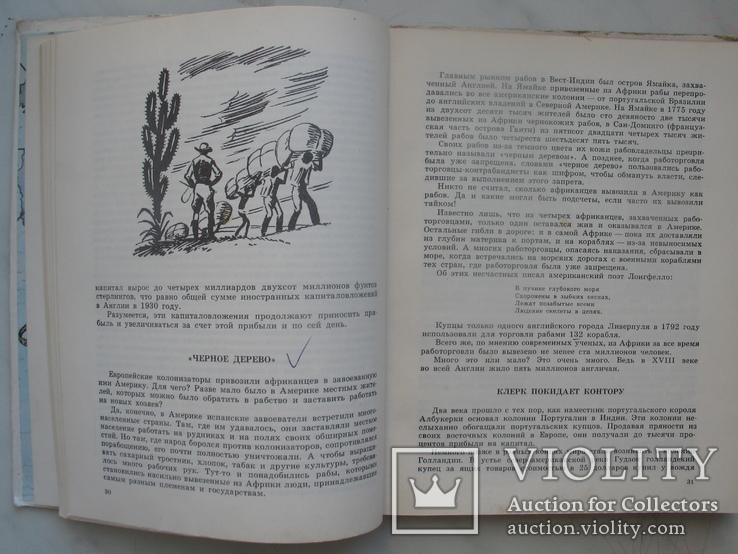 """М.Волков,А.Тверской """"Новые флаги"""" 1979 г., фото №5"""