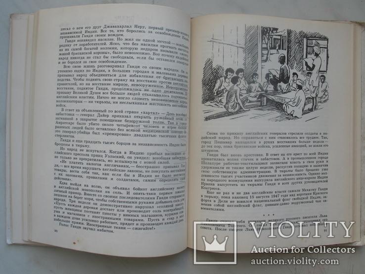 """М.Волков,А.Тверской """"Новые флаги"""" 1979 г., фото №6"""