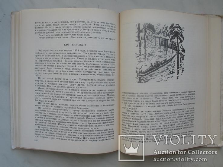 """М.Волков,А.Тверской """"Новые флаги"""" 1979 г., фото №7"""