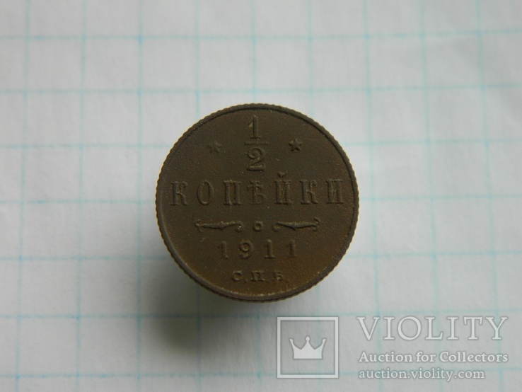 1/2 копійки 1911, фото №2