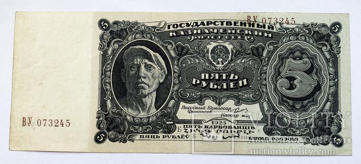 5 рублей 1925 года