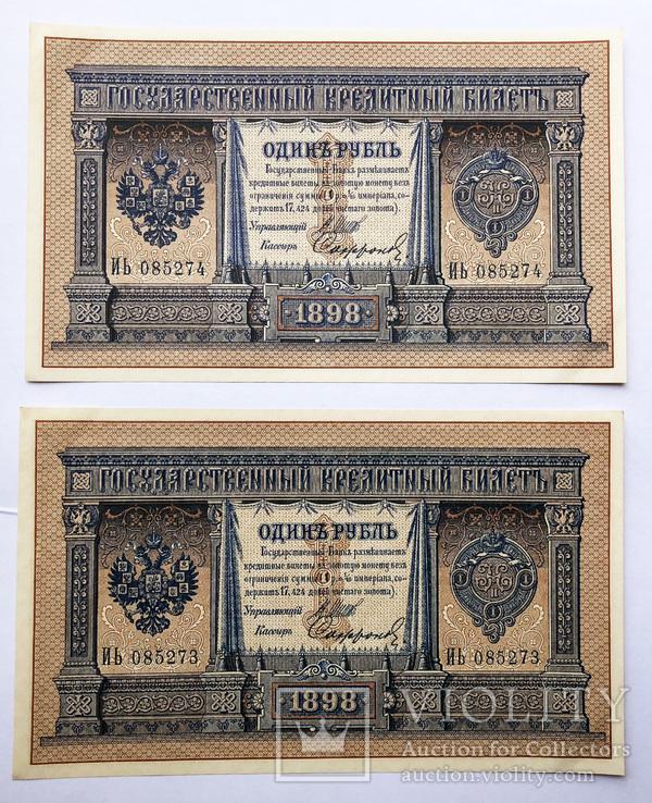 1 рубль 1898 года (4 шт. номера подряд). UNC.