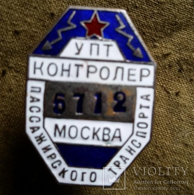 Контролер УПТ Москва