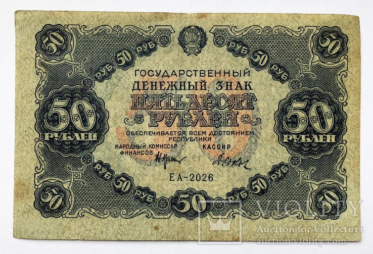 50 рублей 1922 года