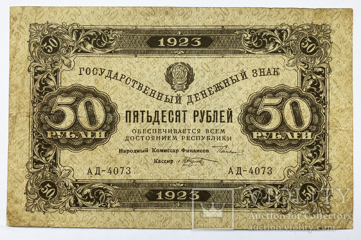 50 рублей 1923 года