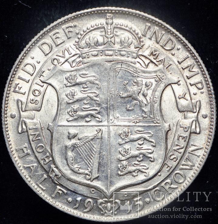 Великобритания 1-2 кроны 1915 Unc серебро