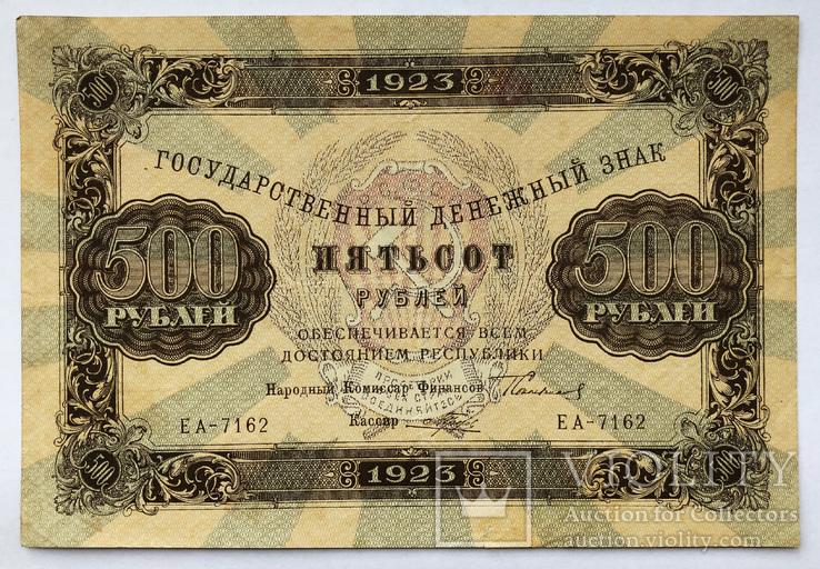 500 рублей 1923 года
