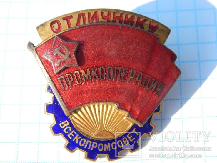 Отличнику промкооперации всекопромсовет № 5063