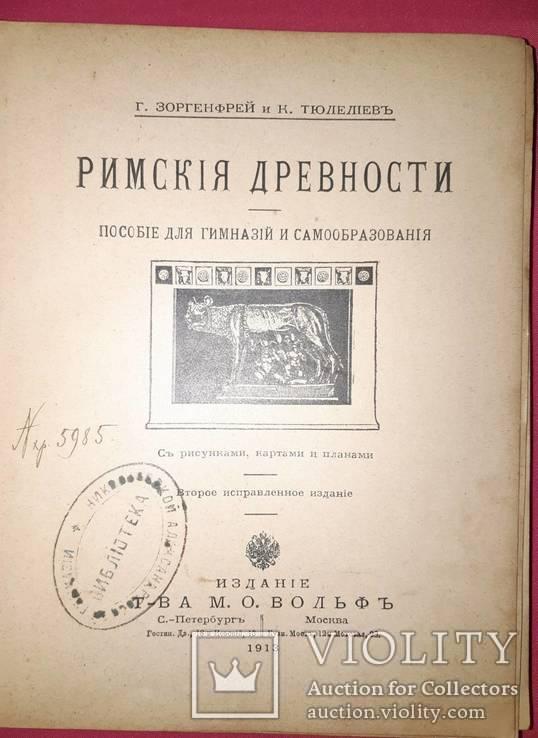 1913 Римские древности