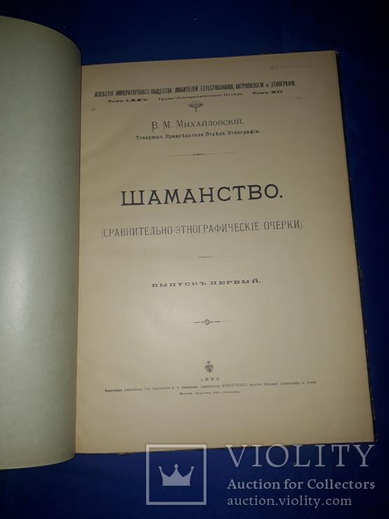 1892 Шаманские обычаи и обряды у разных народов. Огромный формат 33х24 см.