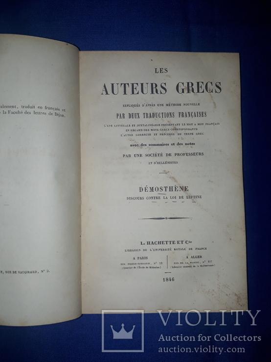 1846 Греческие автора. Демосфен