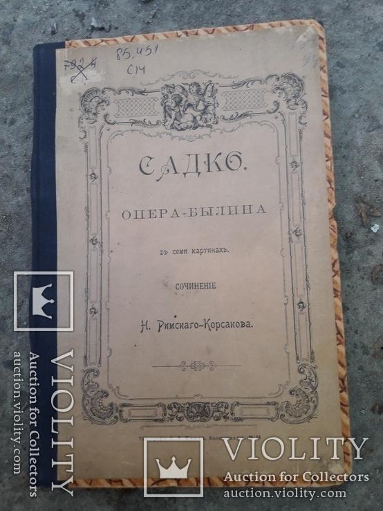 Сказка Римский-Корсаков Н. Садко., фото №2
