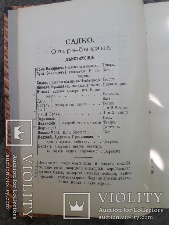Сказка Римский-Корсаков Н. Садко., фото №5