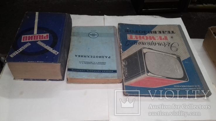 Три книги по ремонту ламповых радио и тв, фото №4