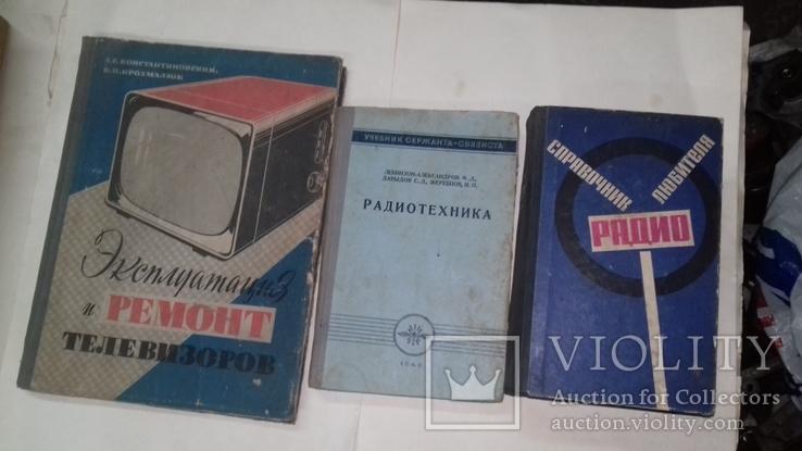Три книги по ремонту ламповых радио и тв, фото №2