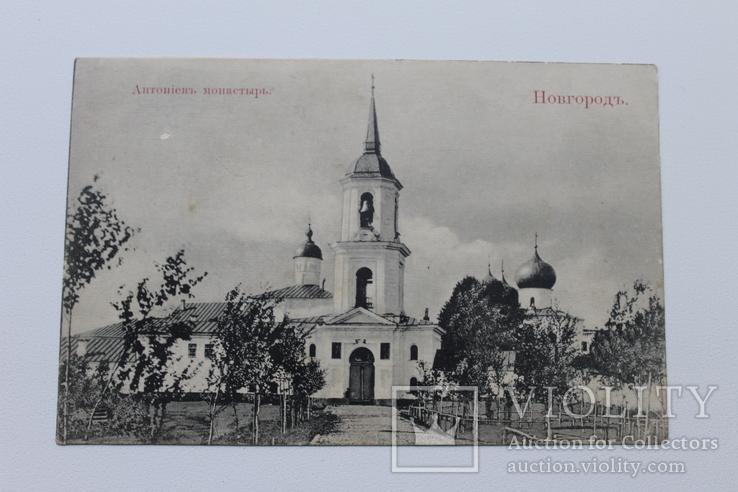 Открытка Новгород Антониев монастирь