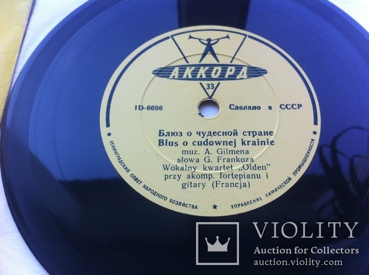 "Orkiestra Moskiew Teatru /  Kwartet ""Olden"" - Веселые Голоса / Блюз О Чудесной Стране, фото №6"