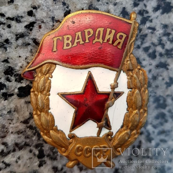 Знак Военный Гвардия