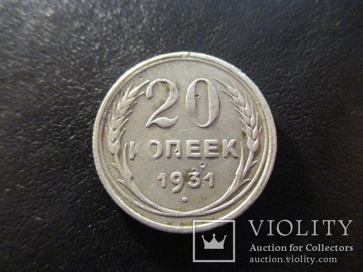 20 копеек 1931 серебро