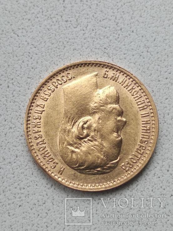5 рублей 1899г.ФЗ.