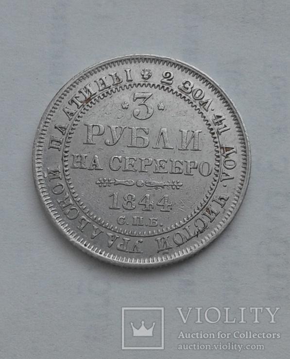 3 рубля 1844 года С. П. Б ( Платина )