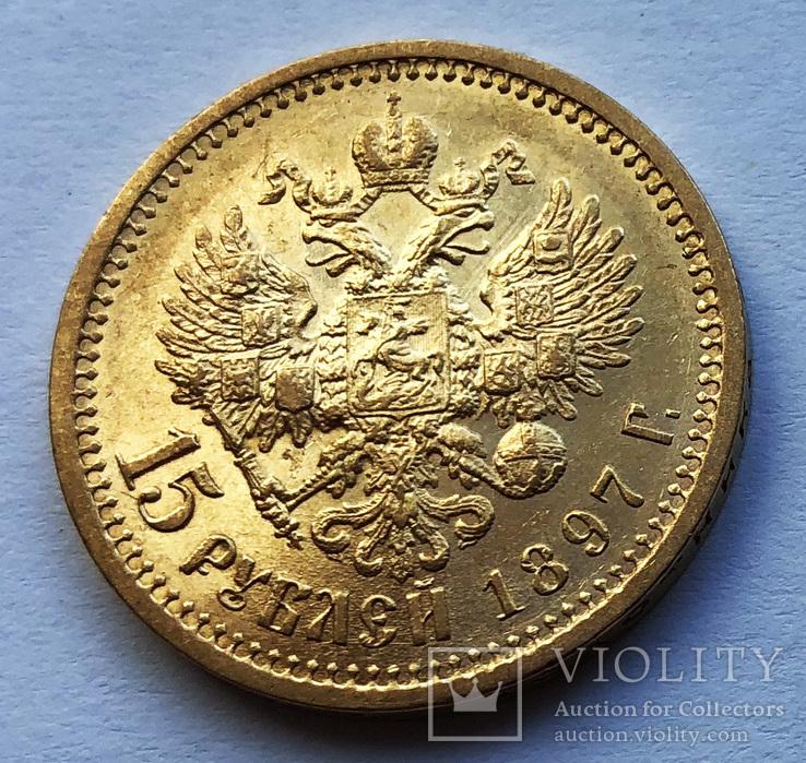 15 рублей 1897 года (ОС за обрез). UNC