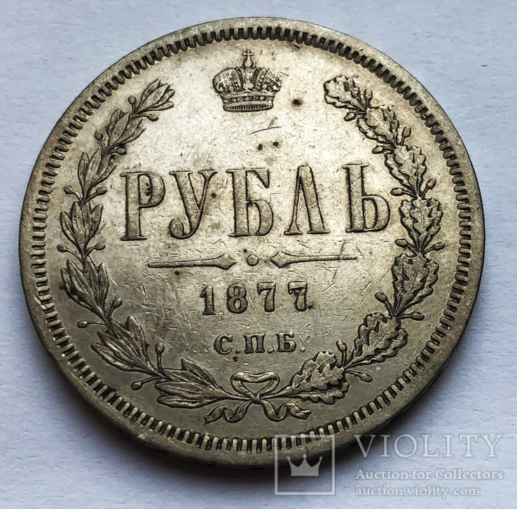 Рубль 1877 года