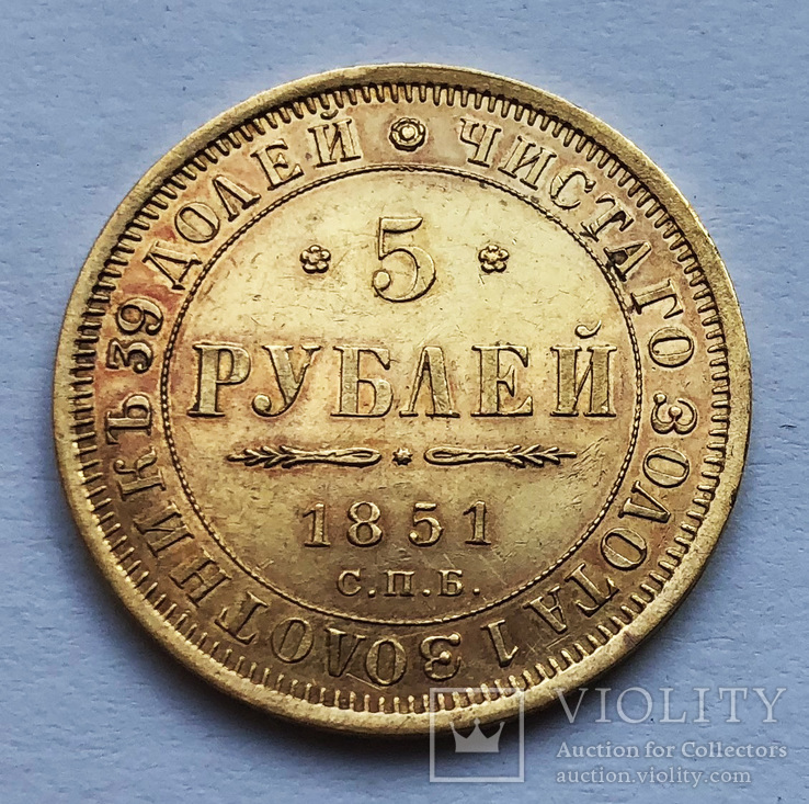 5 рублей 1851 года. aUNC.