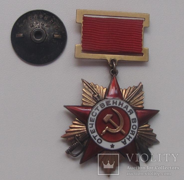 ОВ 1ст. № 5.486 посмертное награждение