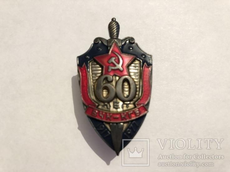 60 лет ВЧК-КГБ
