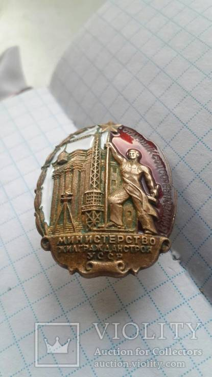 Знак Отличник соцсоревнования министерства жилгражданстроя УССР номер 1133