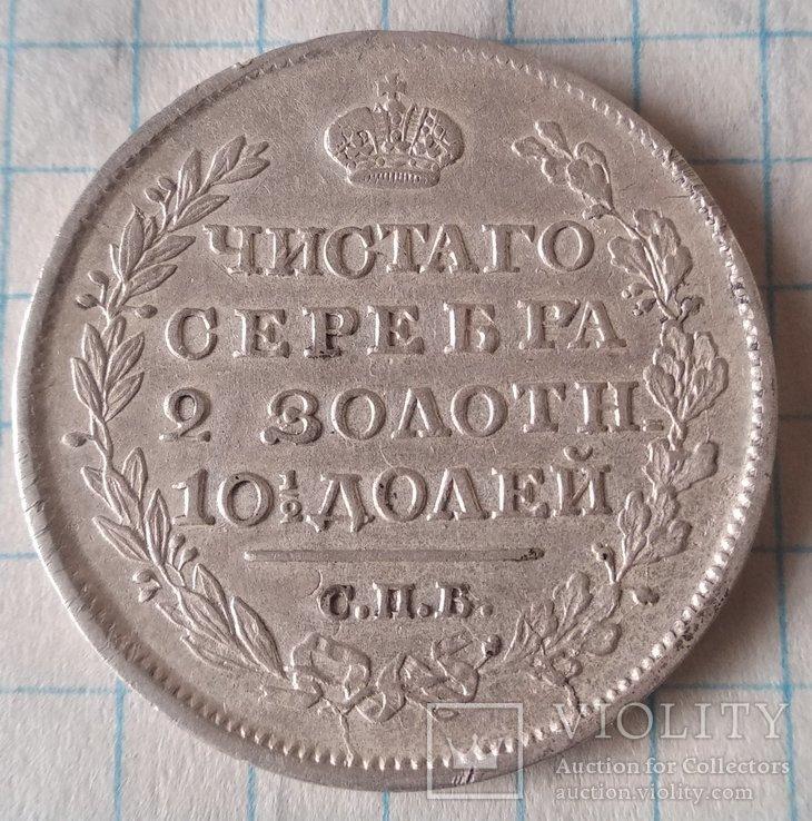Монета полтина 1818г СПБ ПС