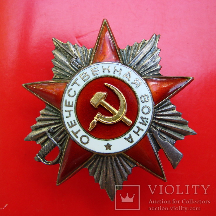 Орден Отечественной Войны 2ст. №152357