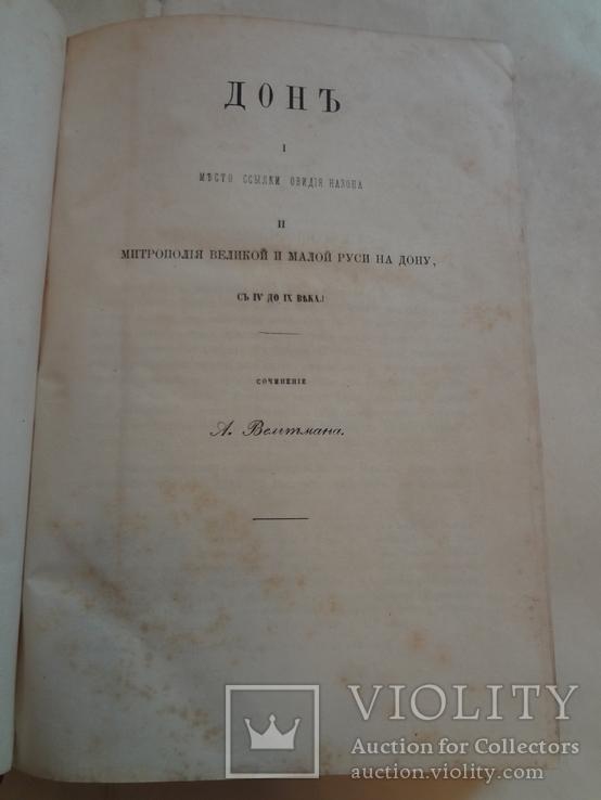 1866 Дон Место ссылки Овидия и митрополия Малой и Великой Руси на Дону